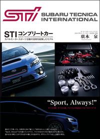 廣本 泉 著『STIコンプリートカー スバルモータースポーツ活動の技術を結集したモデル』をプレゼント!の画像