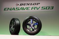 ダンロップ、ミニバン向けのエコタイヤ「エナセーブRV503」発売の画像