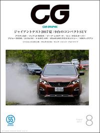 『CAR GRAPHIC』8月号発売ジャイアントテスト、最新のコンパクトSUV9台を徹底比較の画像