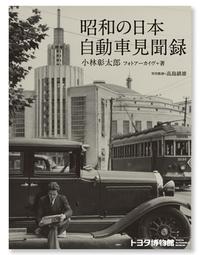 『昭和の日本 自動車見聞録』