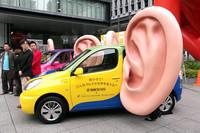 東京大手町に巨大耳を付けた「耳カー」現る!?