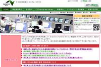 NEXCO東日本のオフィシャルサイト(写真)へはこちらから。