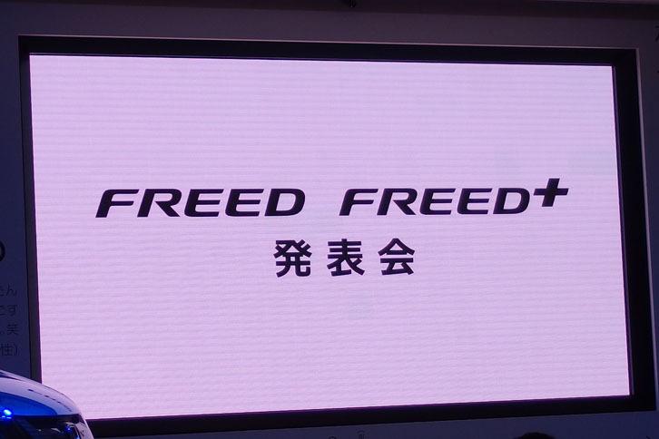 「ホンダ・フリード/フリード+(プラス)」発表会。