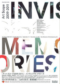 「アート・スコープ2009-2011」開催