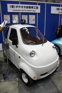 「電気自動車展示コーナー」に4台だけ展示されていたコンプリートカーのうちの1台。1980年代にちょっとしたブームとなった「原付ミニカー」の時代からこの種のクルマを作り続けている富山県の「タケオカ自動車工芸」によるプラグインEVのプロトタイプ。鉛バッテリー使用で最高速度は60km/h、航続距離は50km。100万円以下で発売予定とのこと。