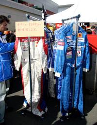 パドックではトークショーなどのステージイベントやマシン展示、各種ショップなどが展開されていた。これはオークションにかけられるというドライバーのお古のレーシングスーツ。はたしていくらで売れたのでしょう?