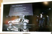 「モデルX」の発表会は、テスラのデザインスタジオ(米国カリフォルニア州)で行われ、その様子は写真のようにインターネットを通じて東京でも同時中継された。