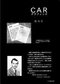 『CARグラフィック』創刊号(1962年4月号)の巻頭に掲載された「ジョバンニ・ミケロッティ」からのメッセージ。ミケロッティは21年生まれ、37年に16歳でスタビリメンティ・ファリーナ(ピニンファリーナの長兄ジョバンニの工場)に入社、デザインとコーチワークを学んだ。49年に独立、同社のほかにギア、ヴィニャーレ、アレマーノなどにもデザインを供給したのち、60年に自らの名を冠したスタジオを設立、多くの作品を残した。このメッセージからもわかるように親日家でもあった。80年没。