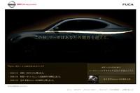 新型「フーガ」、スペシャルサイトで情報を公開の画像