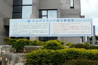 宮古島市役所の玄関に大きく「エコアイランド宣言」が掲げられている。