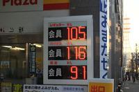 最近、本当に燃料が安い。レギュラーガソリンは100円台半ばは珍しくない。軽油にいたっては90円を切りそうだ。