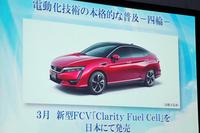 燃料電池車の「クラリティ フューエルセル」。2016年3月に日本国内で発売される。