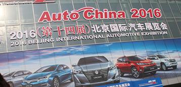北京モーターショー