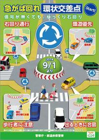 ラウンドアバウトの運用開始と、通行方法を告知したポスター。