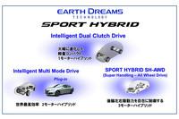 「IMA」一本だったこれまでとは打って変わって、ホンダは次世代のハイブリッドシステムとしてコンパクトカー用、ミドルサイズカー用、大型車および高性能車用と、3種類のシステムを用意。順次導入を予定している。