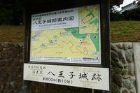 第10回:八王子城跡と城山トレッキング(その1)御主殿の滝をたずねるの画像
