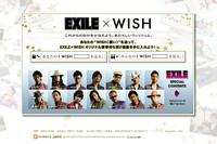 スペシャルサイトでは、EXILEメンバー14名の願いも見られる。