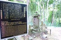 「北条氏照及び家臣墓」     氏照の百回忌を機に中山信治によって建てられた。