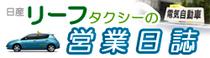 リーフタクシーの営業日誌