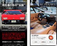 ガラパゴス向け電子書籍『webCG premium』第2号発売の画像