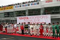 世界初、ウィリアムズ・トヨタも走った!「トヨタモータースポーツフェスティバル2006」の画像