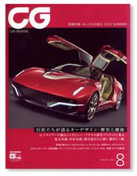 『CAR GRAPHIC』8月号発売中。 → 富士山マガジンサービスで買う → アマゾンで買う