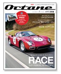『Octane(オクタン)日本版』創刊!