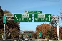 東京から中央自動車道に乗り、甲府、諏訪湖を経て岡谷ジャンクションに。名古屋方面に向かう。