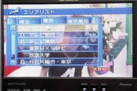 こちらはエリアリスト。電子番組表の表示もでき、チャンネル選びが簡単にできる。