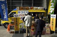 「ファンキー」(イタリア料理) 使用車両:メルセデス・ベンツ・トランスポーター313CDI 主なメニュー:ピザ(500円)、パスタ(500円)
