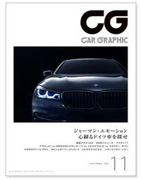 『CAR GRAPHIC』11月号発売心踊るドイツ車を探せ!の画像