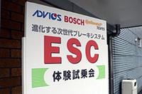 【Movie】電子制御の横滑り防止装置「ESC」を、テストコースで試す!