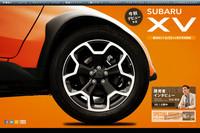 写真は、「スバル・インプレッサXV」のティーザーサイト画面。