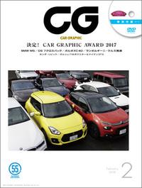 『CAR GRAPHIC』2月号発売この1年を象徴する1台を選ぶ:CAR GRAPHIC AWARD 2017の画像