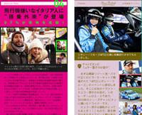 大矢アキオさん、吉田由美さんと、連載の執筆陣も強力!