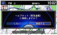 ホンダが交通事故の緊急通報システムを開発