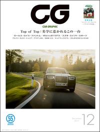『CAR GRAPHIC』12月号発売Top of Top ~美学に惹かれるこの一台~の画像