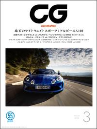 『CAR GRAPHIC』3月号発売「アルピーヌA110」と新型「レクサスLS」に試乗の画像