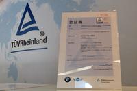 テュフ ラインランド ジャパンが発行する認証書。