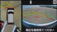 左は上から見下ろす形で周囲の状況を把握できるパノラマモニター。右はフロントビューカメラ。サイドビュー、リアビューも選択できる。