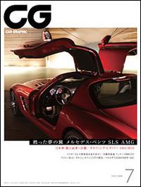 『CAR GRAPHIC』 2010年7月号