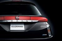日産、「エルグランド」の内外装をHP上で公開