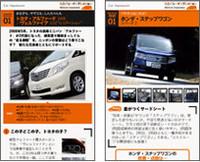 「webCG名作選」のテーマはミニバン。生方聡さんが売れ筋4台の比較テストを行っています。