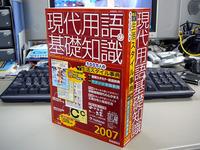 第289回:遂にコージ初登場『現代用語の基礎知識2007』これで日本の走り屋も文化になった!(小沢コージ)の画像