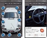 テキストを執筆したのは西川淳さん。インテリアページのボタンを押せばクラクションも聞けます。