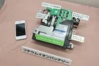 コンパクトなリチウムイオンバッテリー。スマートフォン(iPhone:写真左)と比べると、そのサイズがおわかりいただけるだろうか。