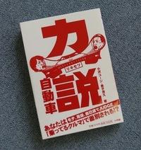 第262回:緊急朗報!! 小沢コージ&金子浩久著超ドクゼツクルマ本『力説自動車』発売!(小沢コージ)の画像