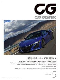 『CAR GRAPHIC』5月号発売新型「NSX」に初試乗!/新型「メルセデス・ベンツEクラス」「マセラティ・レヴァンテ」の実像に迫るの画像