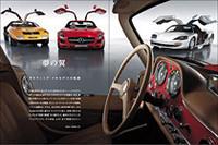 「夢の翼」− ガルウィング・メルセデスの軌跡 −  (メルセデス・ベンツSLS AMG)