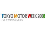 東京と横浜に新車が集まる! 「TOKYO MOTOR WEEK 2008」開催の画像